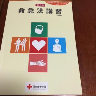 🌸平成31年4月最新版🌸日赤 救急法講習教本第14版🌸送料込新品🌸