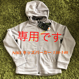ナイキ(NIKE)のNIKE キッズパーカー130-140(ジャケット/上着)
