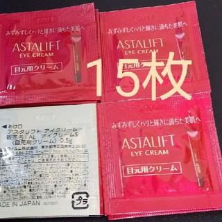 アスタリフト(ASTALIFT)のアスタリフト アイクリーム S サンプル パウチ 新製品(アイケア / アイクリーム)