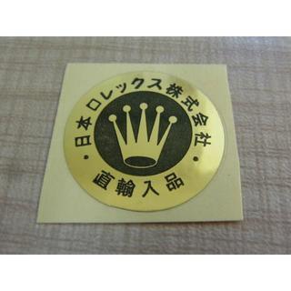 ロレックス(ROLEX)の社外品補修用 日本ROLEXシール1枚(その他)