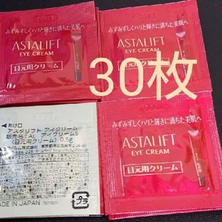 アスタリフト(ASTALIFT)のアイクリーム S サンプル パウチ 新製品 アスタリフト(アイケア / アイクリーム)