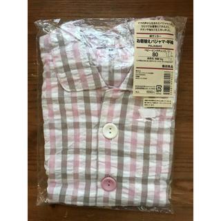 ムジルシリョウヒン(MUJI (無印良品))の☆未使用☆お買い得♪◆無印良品◆子供用 お着替え パジャマ 80サイズ(パジャマ)