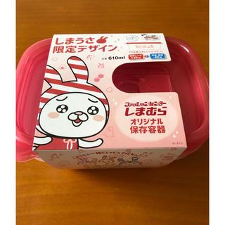 シマムラ(しまむら)の新品 しまうさ タッパー(容器)