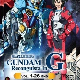 機動戦士ガンダム Gのレコンギスタ 全話 DVD BOX