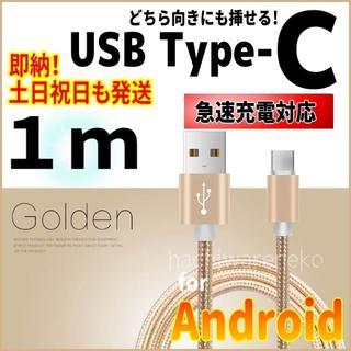 アンドロイド(ANDROID)のType-C 急速充電対応ケーブル android 1m タイプC ゴールド(バッテリー/充電器)