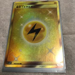 ポケモンカード 基本エネルギー UR