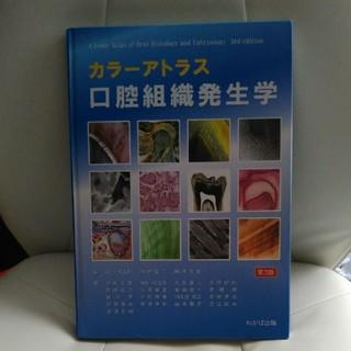 カラーアトラス口腔組織発生学   第3版