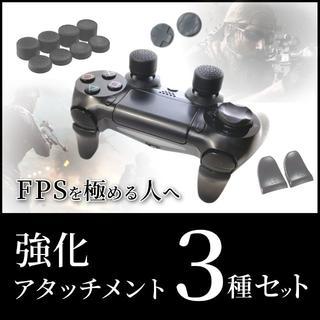 プレイステーション4(PlayStation4)のFPSに最適!◆PS4コントローラー用アタッチメント◆3点セット(その他)