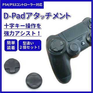 プレイステーション4(PlayStation4)のPS4/PS3 コントローラー 十字ボタン対応◆D-Padアタッチメント 新品(その他)