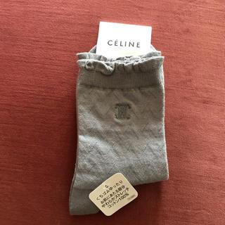 セリーヌ(celine)の    👜 CELlNE   ソックス  👜(ソックス)