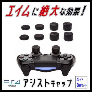 プレイステーション4(PlayStation4)のPS4対応◆FPS アシストキャップ◆スティックカバー8個セット◆新品 (その他)