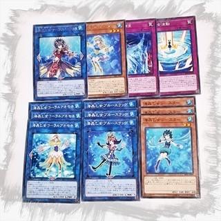 7種類13枚セット【海昌乙女 デッキパーツ】マリンセス/遊戯王カード