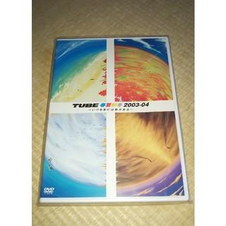 TUBE 春夏秋冬 2003-04 DVD