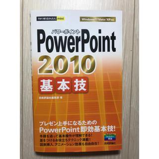 PowerPoint 2010基本技