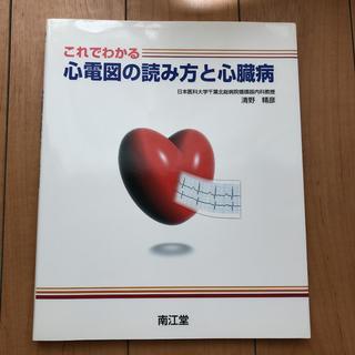 キレイです❣️ これでわかる心電図の読み方と心臓病