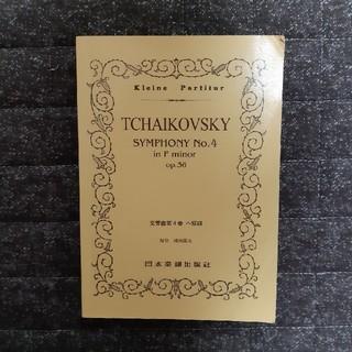 チャイコフスキー 交響曲第4番 ミニチュアスコア