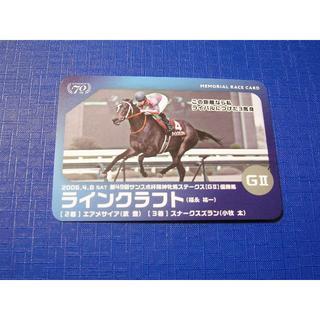 ラインクラフト(阪神牝馬ステークス)メモリアルレースカード
