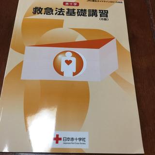 🌸最新版🌸心肺蘇生法とAED取扱を学ぶ🌸日赤 救急法基礎講習教本🌸送料込