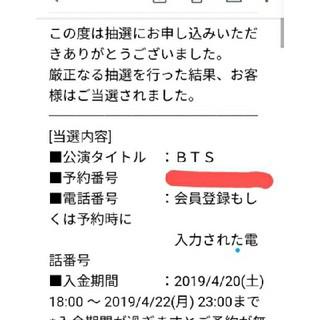 BTS ライブチケット