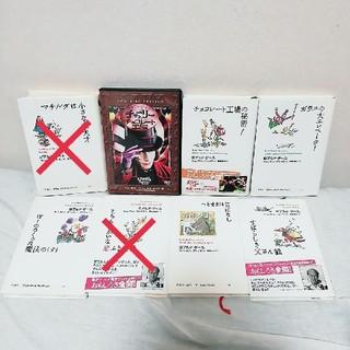 【美品】ロアルド・ダールコレクション 本 まとめ売り DVD付き