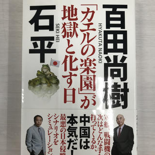 カエルの楽園が地獄と化す日   百田尚樹(人文/社会)