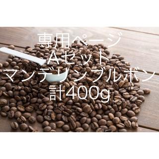 専用ページ Aセット➕マンデリンブルボン100g(コーヒー)