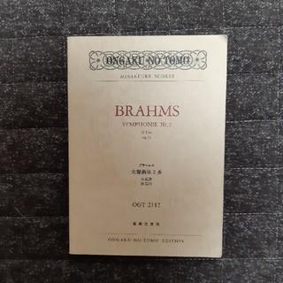 ブラームス 交響曲第2番 ミニチュアスコア