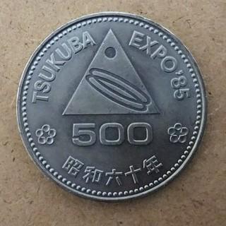 007:つくば国際科学技術博覧会記念500円白銅貨 1枚