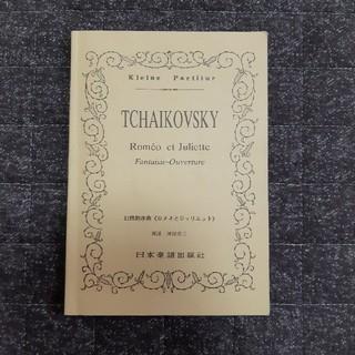 チャイコフスキー《ロメオとジュリエット》ポケットスコア
