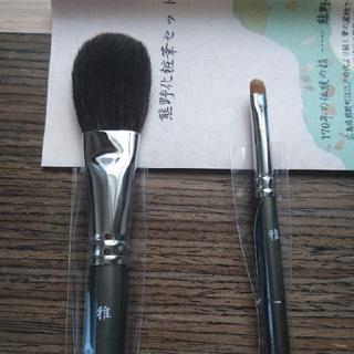 熊野筆 雅  2本セット