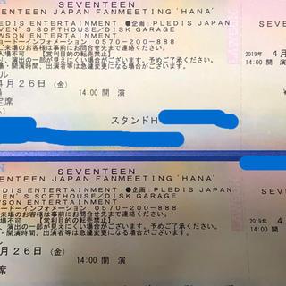 SEVENTEEN  4/26 大阪城ホール  ファンミ 2枚