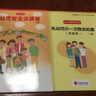🌸最新版🌸こどもの命と安全を守るスキルを学ぶ🌸日赤 幼児安全法講習教本🌸