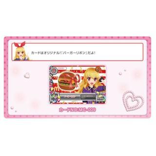 361☆バーガーリボン アイカツ マクドナルド ハッピーセット MC-009 P