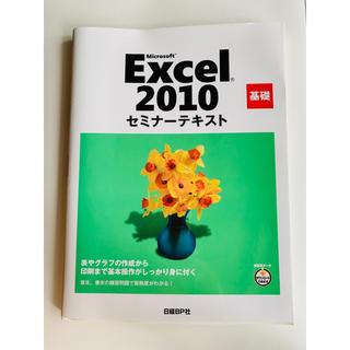 「Microsoft Excel 2010 基礎」