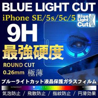 アイフォーン(iPhone)のiPhoneSE iPhone5s iPhone5c 5 ガラスフィルム  (保護フィルム)