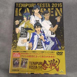テニプリフェスタ2016 ~合戦~ [DVD]