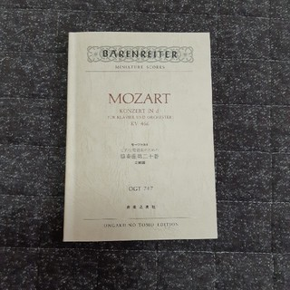 モーツァルト ピアノと管弦楽のための協奏曲第20番ニ短調