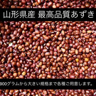 山形県産 最高級 小豆 9kg(米/穀物)
