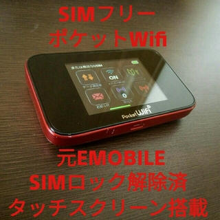 SIMフリー poketWifi ポケットwifi モバイルwifi GL10P