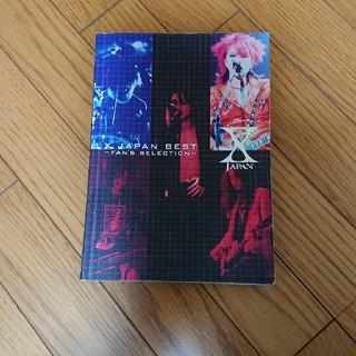 x japan best fan's selection スコア 楽譜