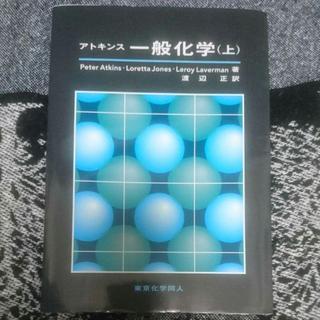 ☆★☆ アトキンス 一般化学 上 ☆★☆