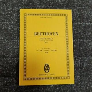 ベートーヴェン バレエ音楽《プロメテウスの創造物》序曲
