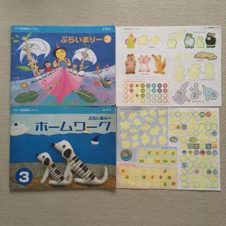ヤマハ音楽教室 幼児科 プライマリー3&ホームワーク3
