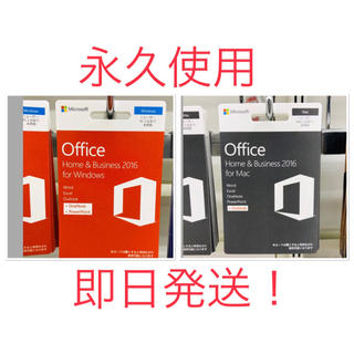 マイクロソフト(Microsoft)の即発送可能■新品■オフィス2016〜2019 永久使用(PC周辺機器)