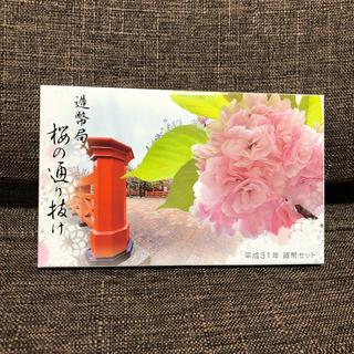 造幣局桜の通り抜け貨幣セット