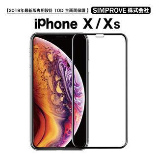 アイフォーン(iPhone)のiPhone Xs/X用全面強化ガラスフィルム10D (保護フィルム)