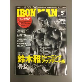 雑誌「アイアンマン」  5月号(趣味/スポーツ)