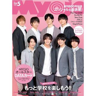 ジャニーズ(Johnny's)のMyojo2019年5月号(アート/エンタメ/ホビー)
