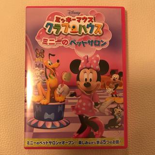 ミッキーマウス クラブハウス/ミニーのペットサロン DVD 英語 日本語アニメ
