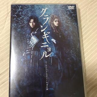 グランギニョル DVD(その他)